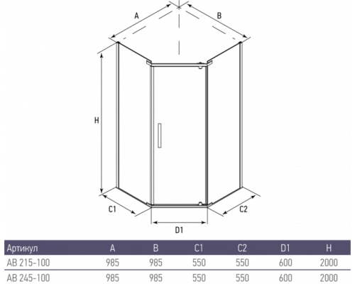 Душевое ограждение AB215-100  1000*1000*2000 (без поддона) светлое стекло