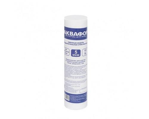 Картридж 63\250-5 мкм для механической очистки Аквафор