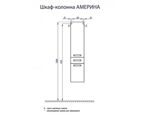 Шкаф-колонна подвесная Америна чёрная AQUATON