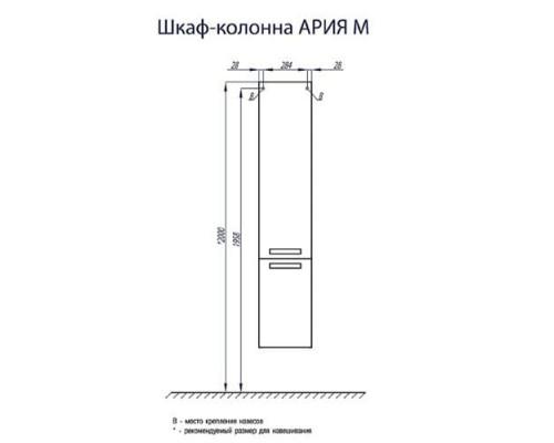 Шкаф-колонна подвесная Ария белая AQUATON
